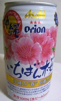 Orionsakura_2