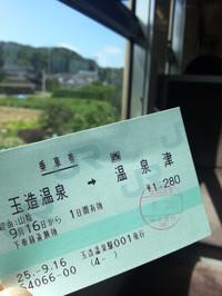 2013yunotsu_kippu