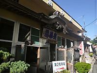 2013yunotsu_motoyu