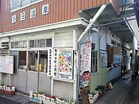 Kasuga20130922_103508